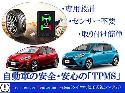 株式会社エンラージ商事 トヨタアクアNHP10 ヴィッツNHP130 TSSC搭載車搭載車用車速ロック+TPNS