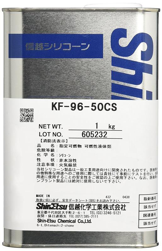 ShinEtsu / 信越シリコーン シリコンオイルKFー96