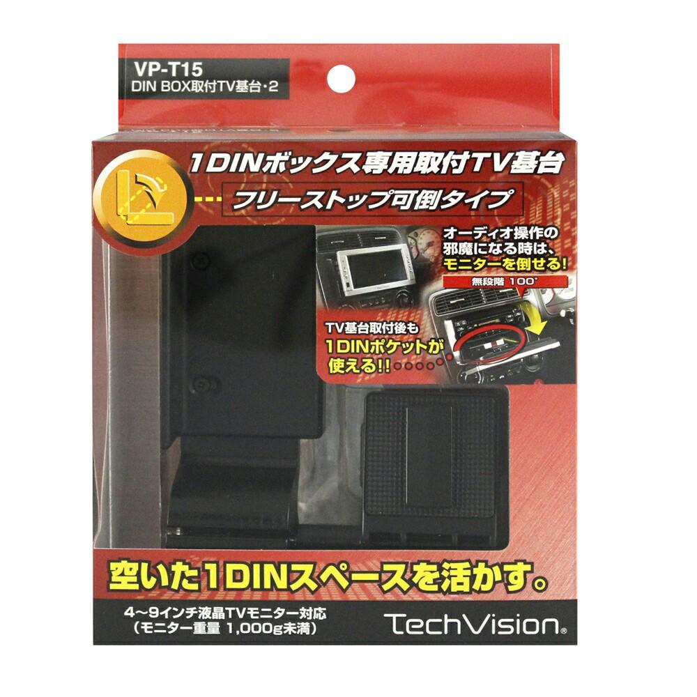 YAC VP-T15 DIN BOX取付TV基台