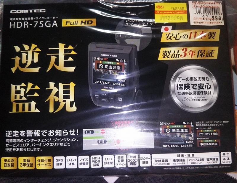 COMTEC HDR-75GA