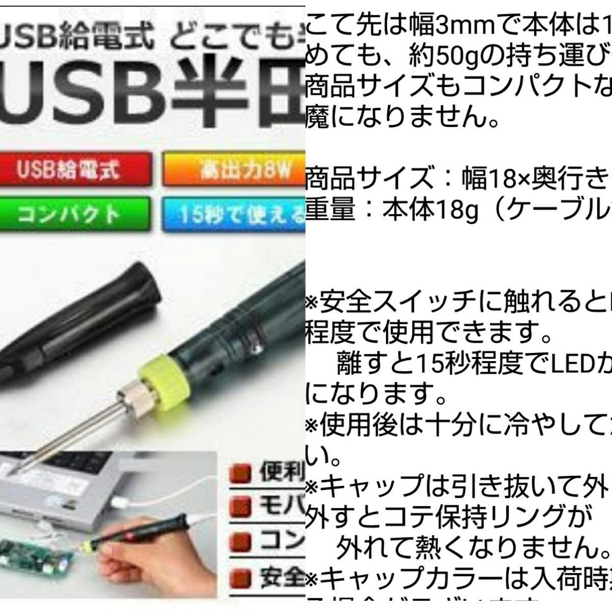 USB給電式 半田こて 半田ごて 15秒で使える!! 高出力 8W こて先 3mm コンパクト 安全スイッチ ハンダ KZ-ZD20 即納