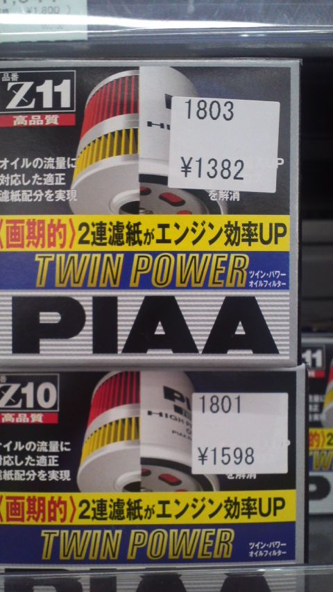 PIAA TWIN POWER オイルフィルター