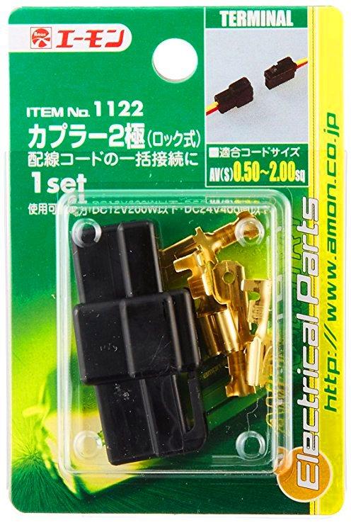 エーモン カプラー2極(ロック式) / 1122