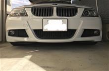 BMW(純正) E90 LCI化 第5弾 フロントバンパースポイラー