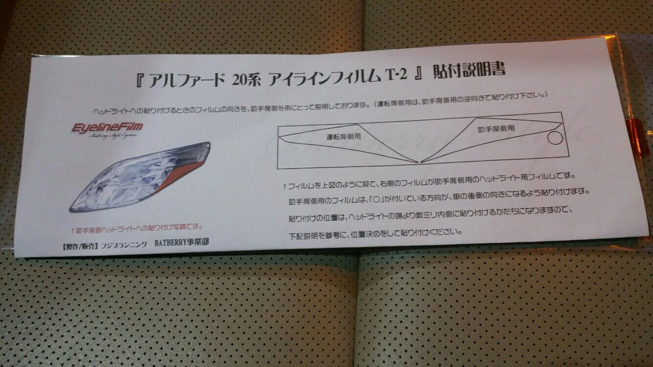 Batberry Style/Fuji planning アイラインフィルム T-2