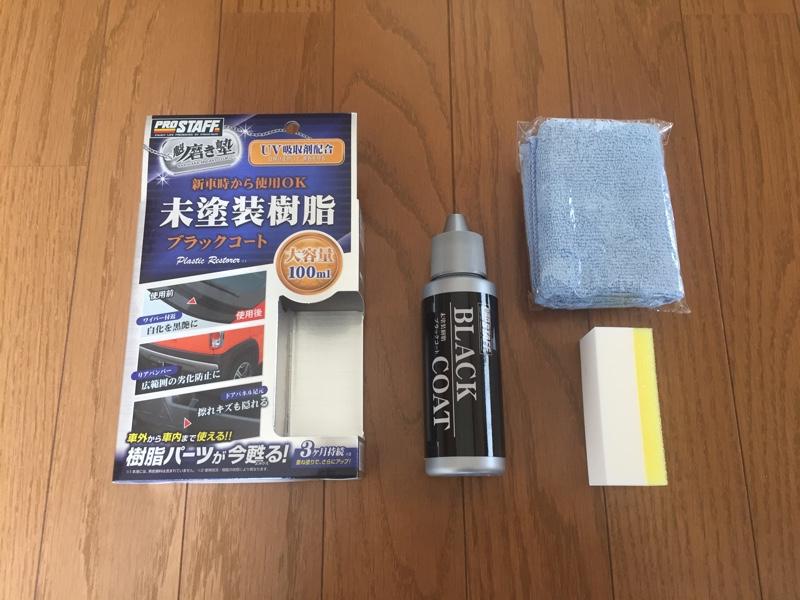 PRO STAFF 魁 磨き塾 未塗装樹脂ブラックコート