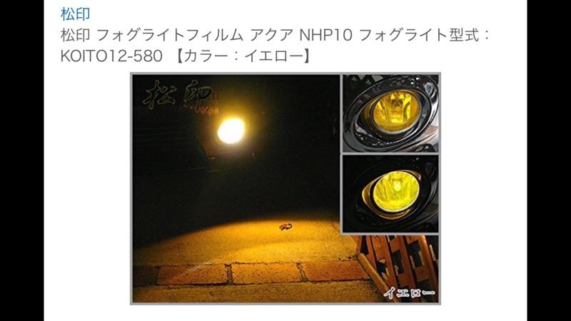 松印 フォグライトフィルム