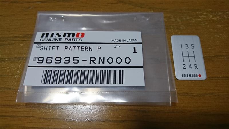 NISMO シフトパターンプレート