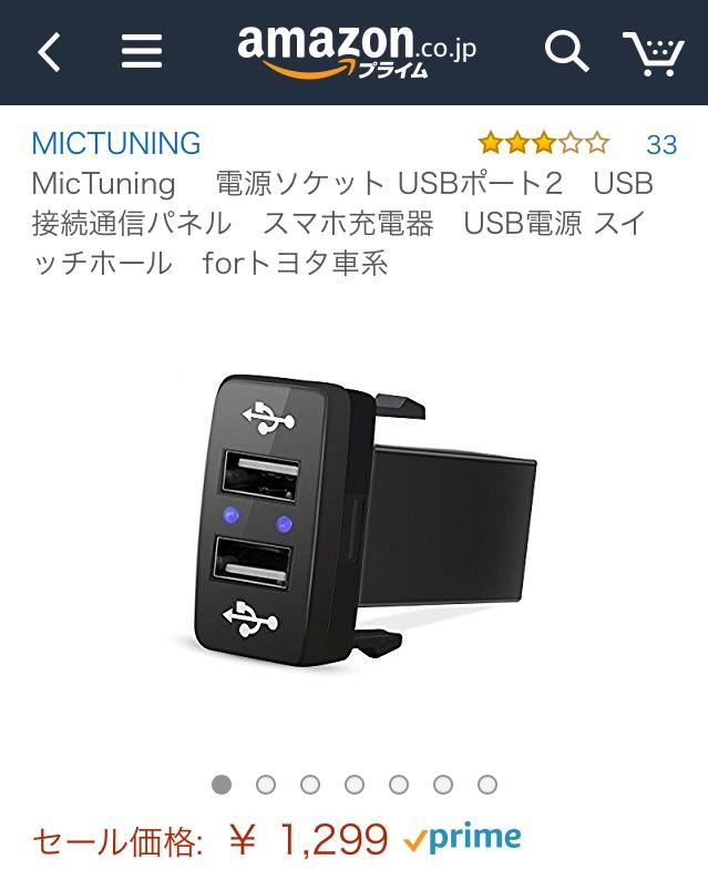 MicTuning 充電用USBポート