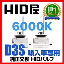 300HID屋 HID6000Kの単体画像