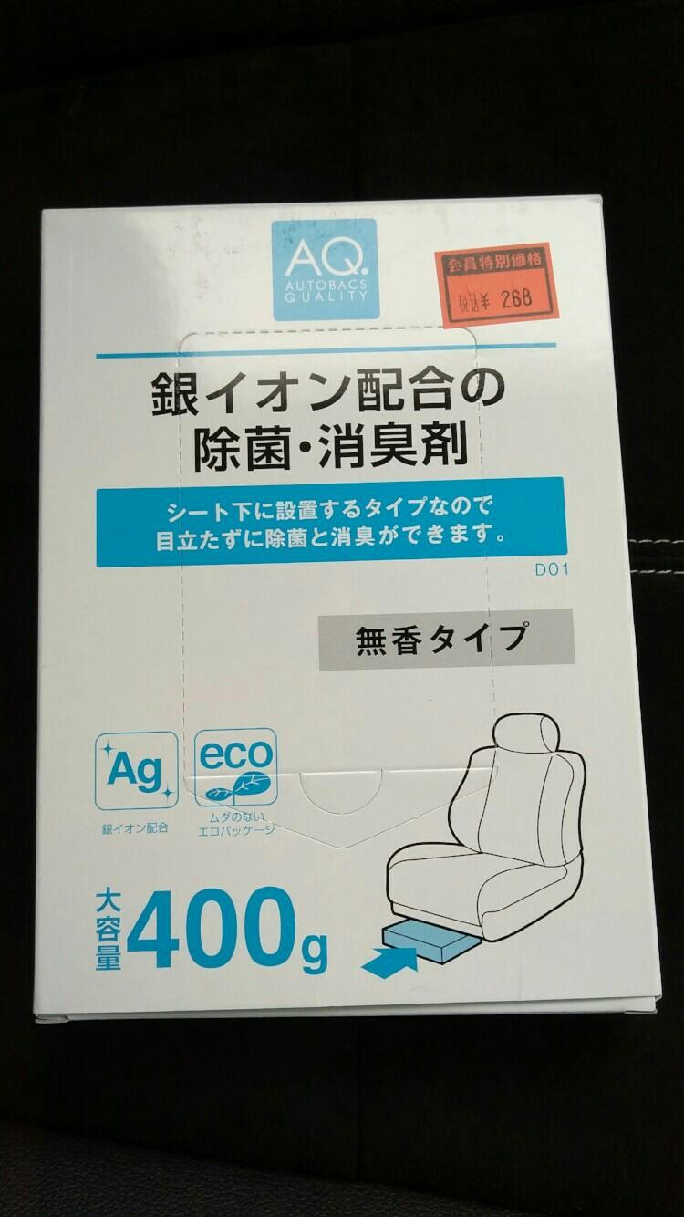 AUTOBACS AQ 銀イオン配合の除菌・消臭剤