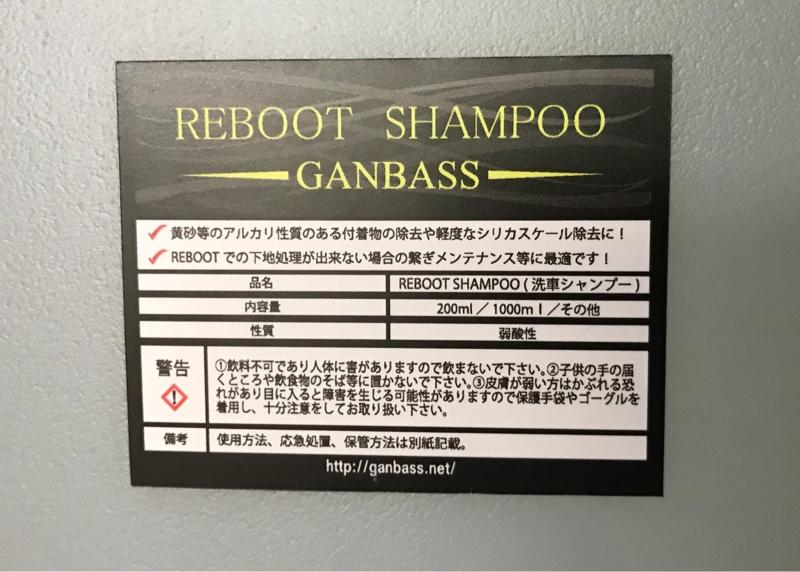 洗車用品専門店GANBASS REBOOT SHAMPOO