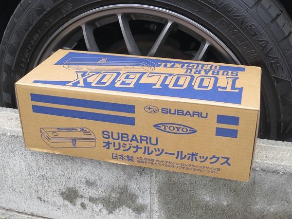 株式会社 三山 SUBARU オリジナルツールボックス