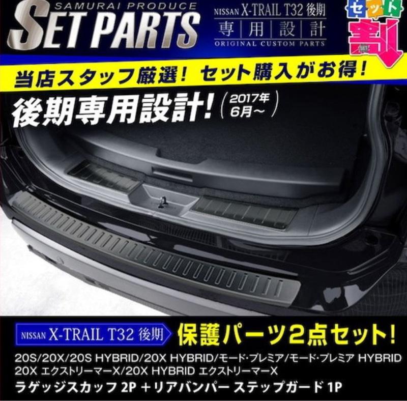 SAMURAI PRODUCE リアバンパーステップガード