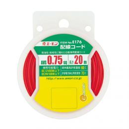 エーモン 配線コード / E176