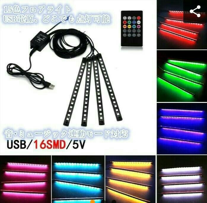 メーカー不明 USB電源 車用ミュージック連動 LEDフロアライト セット LEDテープライト