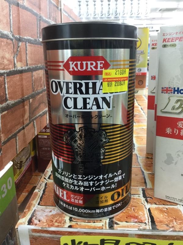KURE / 呉工業 オーバーホールクリーン