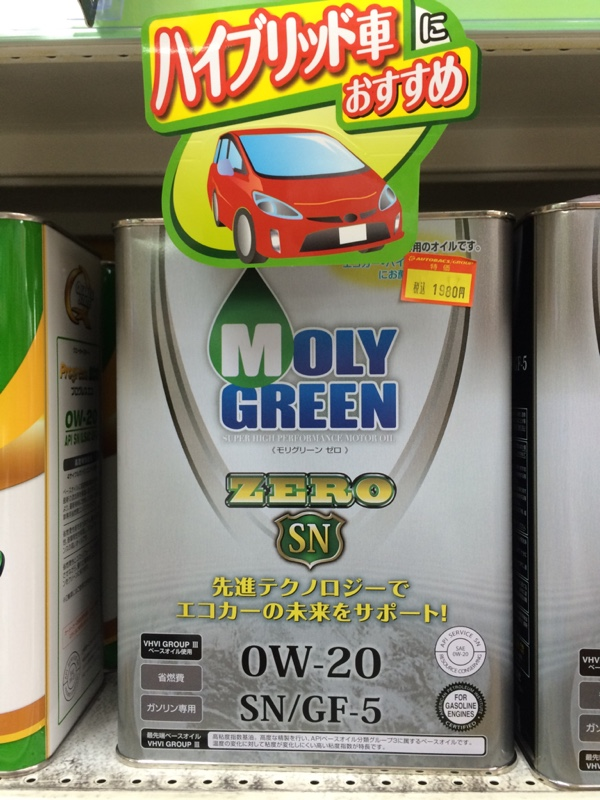 パルスター MOLY GREEN モリグリーン ゼロ 0W-20
