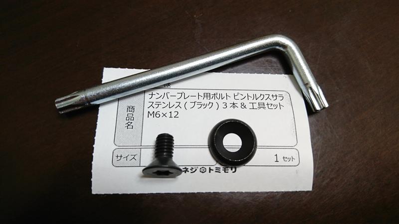 ネジのトミモリ ナンバープレート用ボルト ピントルクスサラステンレス(ブラック)3本&工具セット M6×12