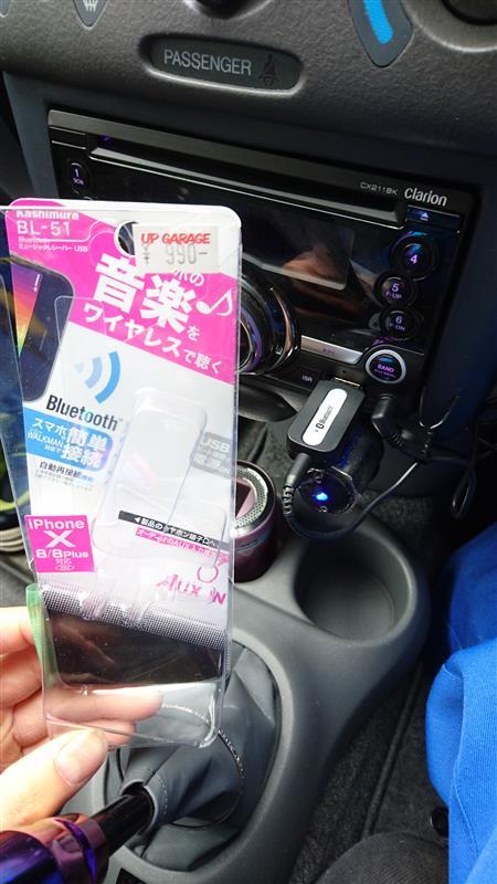 Kashimura BLー51 Bluetooth ミュージックレシーバー