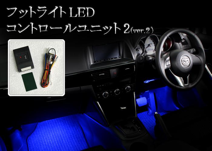 e-くるまライフ.com フットライトLEDコントロールユニット2 (ver2)