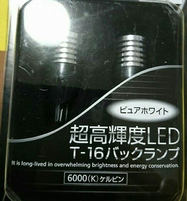 Remix RS-28 超高輝度LED T-16バックランプ