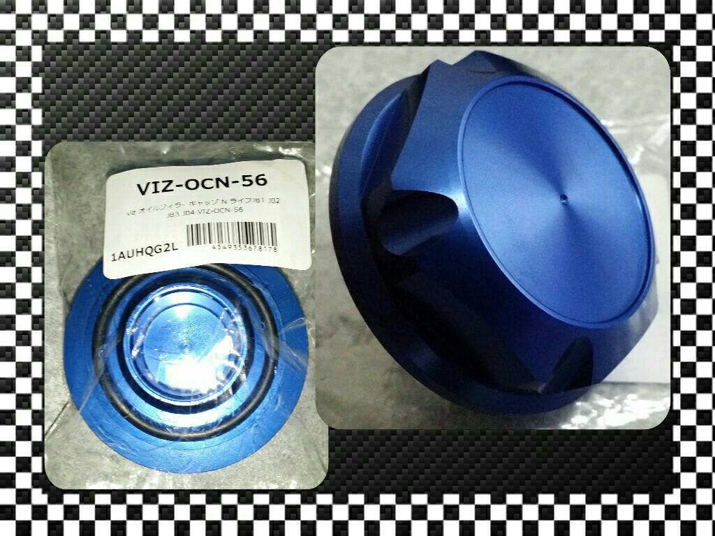 VIZ オイルフィラーキャップ OCN-56