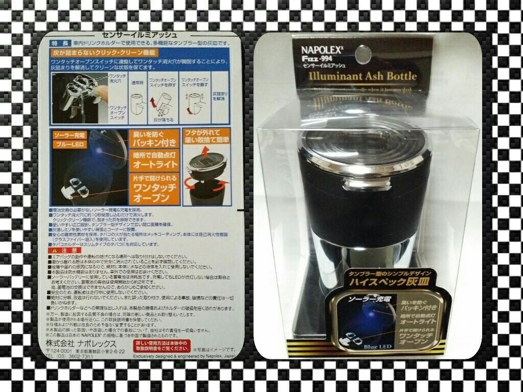 NAPOLEX FIZZ-994 センサーイルミアッシュ