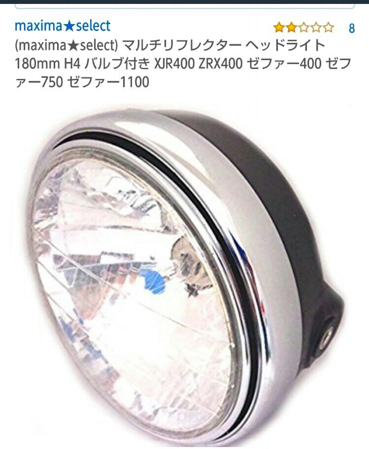 maxima★select マルチリフレクター ヘッドライト 180mm H4 バルブ付き