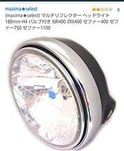 YBR125maxima★select マルチリフレクター ヘッドライト 180mm H4 バルブ付きの単体画像