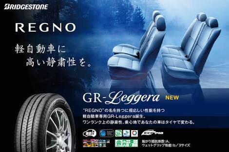 BRIDGESTONE REGNO GR-Leggera 165/55R15