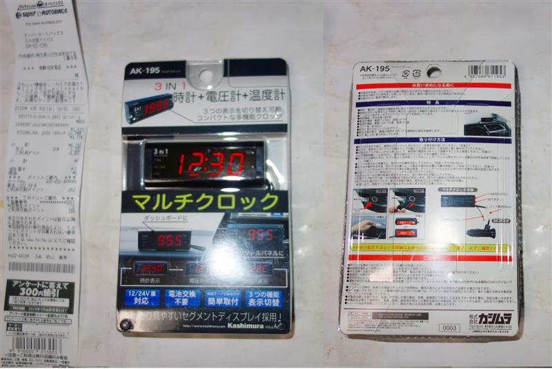 Kashimura マルチクロックAK-195