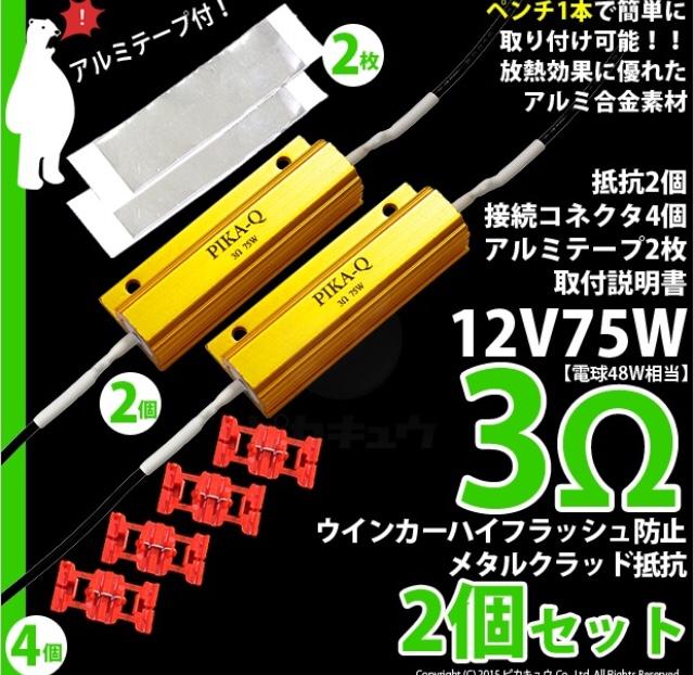 ピカキュウ DIY-3Ω-TEIKOU2