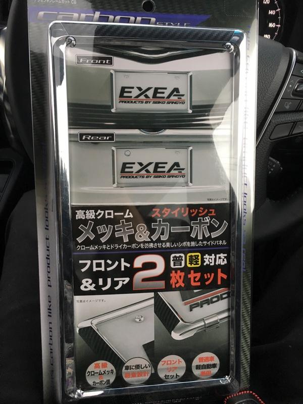 星光産業 EX-190 アクセントフレームセットCB