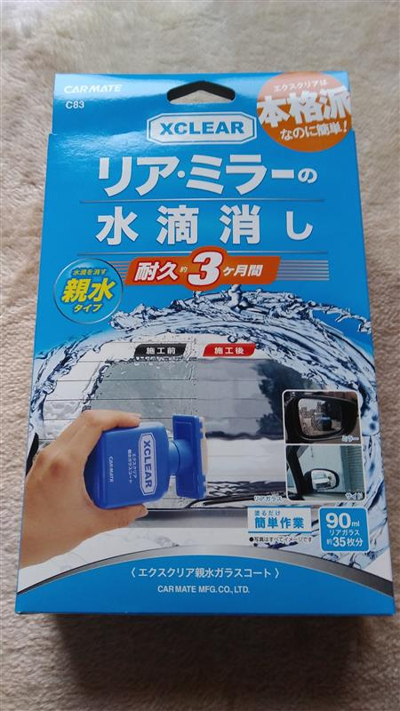 CAR MATE / カーメイト C83 エクステリア親水ガラスコート