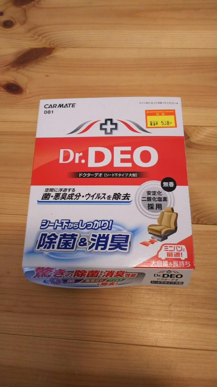 CAR MATE / カーメイト ドクターデオ シート下タイプ 大型 無香 / D81