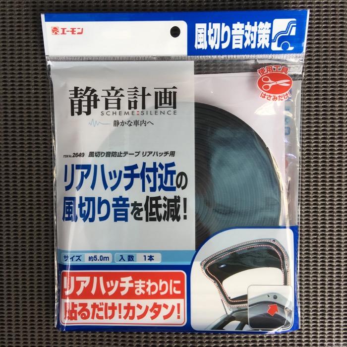 エーモン 静音計画 静音計画 風切り音防止テープ リアハッチ用 / 2649