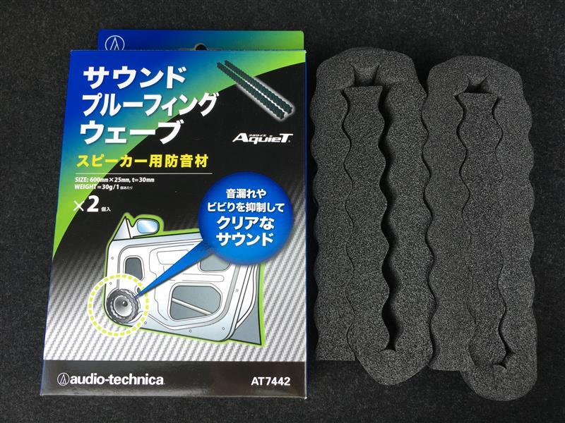 audio-technica AquieT AT7442 AquieT サウンドプルーフィングウェーブ