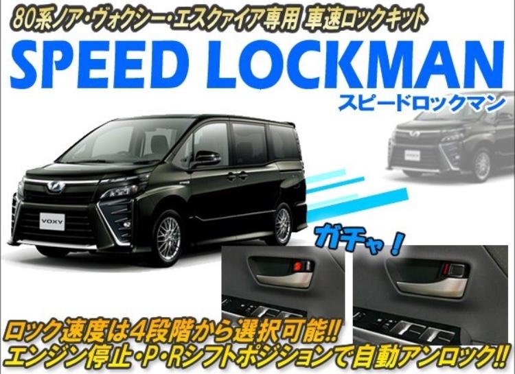 CEP/コムエンタープライズ  車速ロックキット スピードロックマン ver5.0
