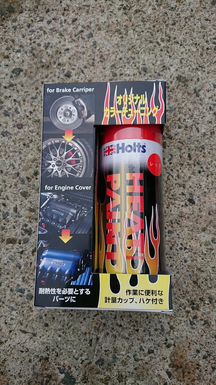 Holts / 武蔵ホルト HEAT PAINT レッド