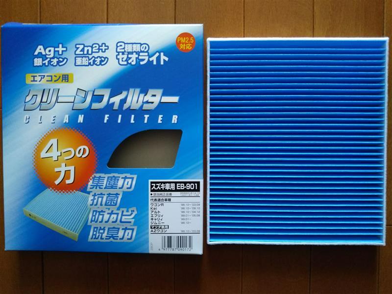 PMC / パシフィック工業 エアコン用クリーンフィルター EB(イフェクトブルー)シリーズ