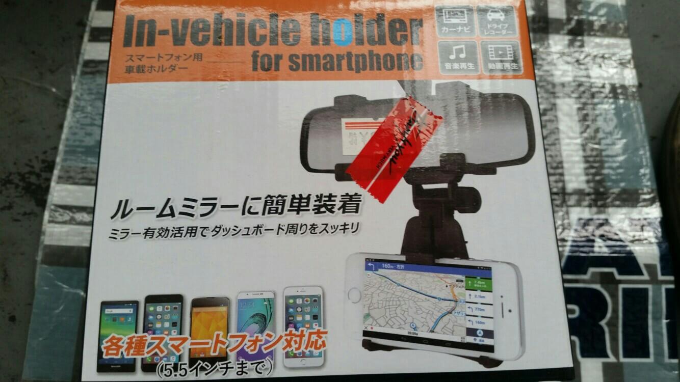 平野商会 スマートフォン用車載ホルダー
