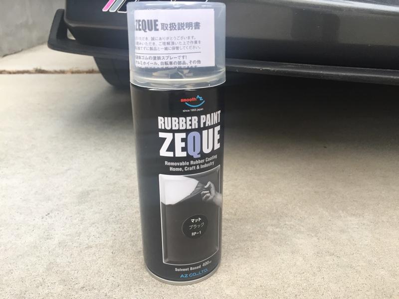 AZ RP-1 ラバーペイント ZEQUE マットブラック