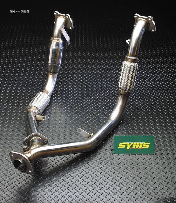 SYMS ストレートフロントパイプ