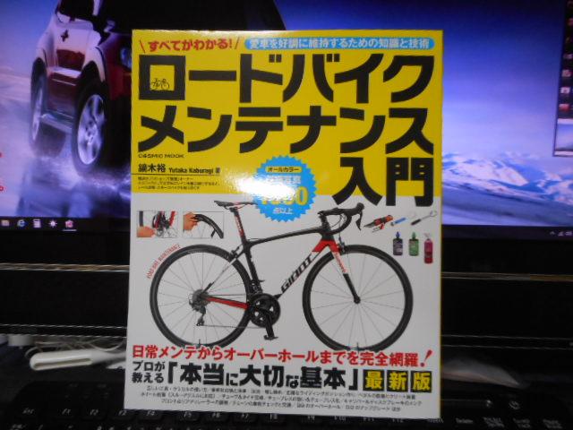 コスミック出版 ロードバイクメンテナンス入門