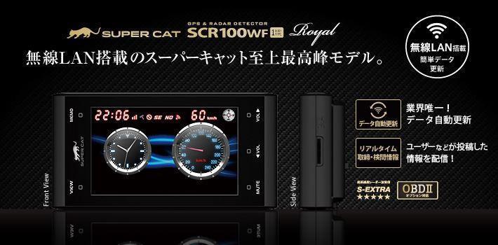 YUPITERU Super Cat Super Cat SCR100WF + OBDⅡアダプター