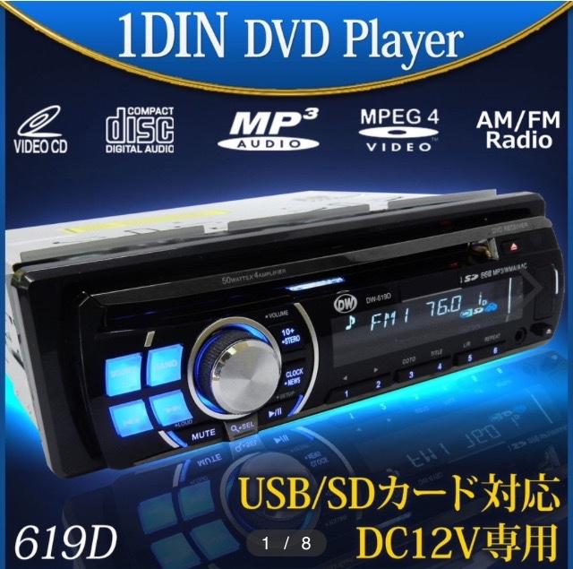 DW / ドライブワールド DW-619D