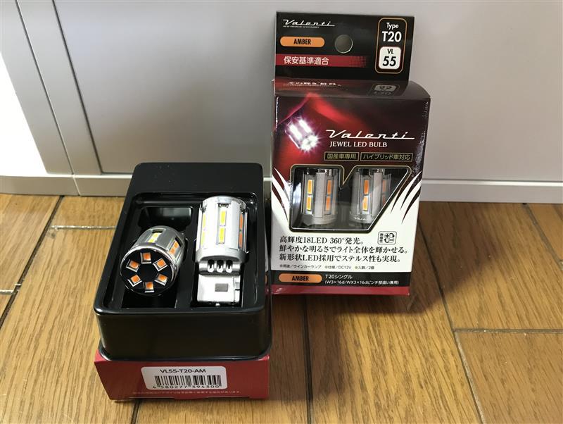 Valenti LEWEL LEDバルブ T20ダブル/シングル(W3X16q/16d兼用) アンバー VL55-T20-AM
