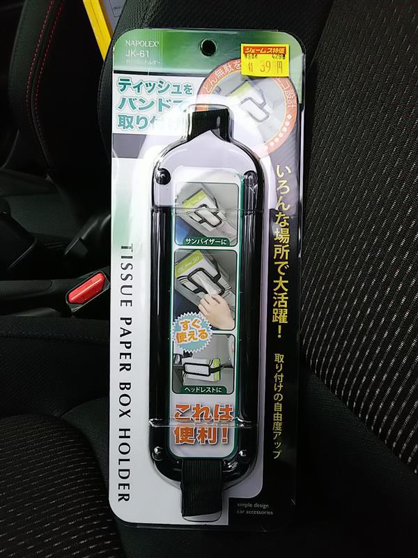 NAPOLEX 純正感覚 JK-61 ティッシュホルダー