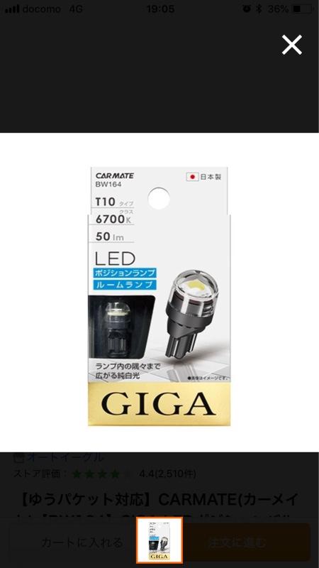 CAR MATE / カーメイト GIGA LEDウェッジ T10 SUPERIO ホワイト / BW161